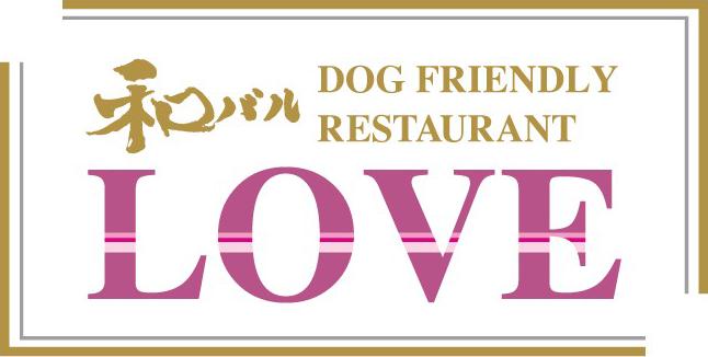 ドッグカフェ&スポーツバー LOVE│ワンちゃん歓迎、レストラン・宴会利用も!